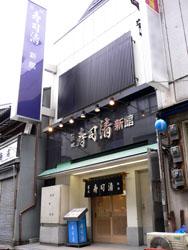 sinkan_store.jpg